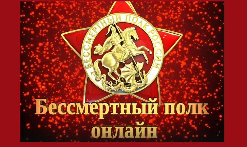 Более 5 тысяч ярославцев зарегистрировались для участия в онлайн-шествии «Бессмертного полка»