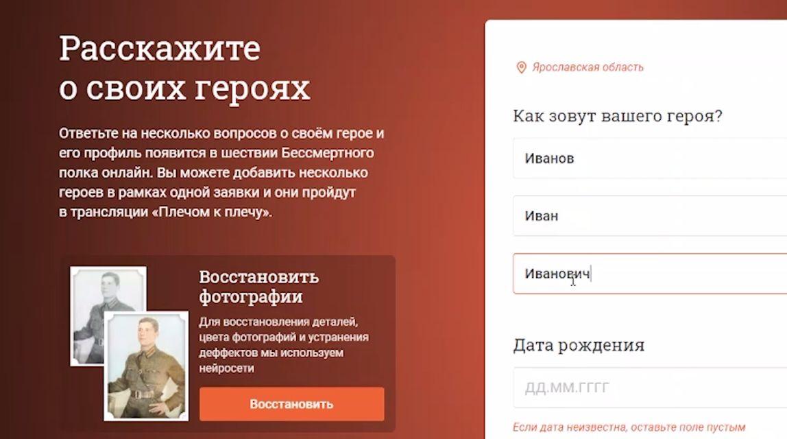Ярославцы могут посмотреть онлайн-шествие «Бессмертного полка»