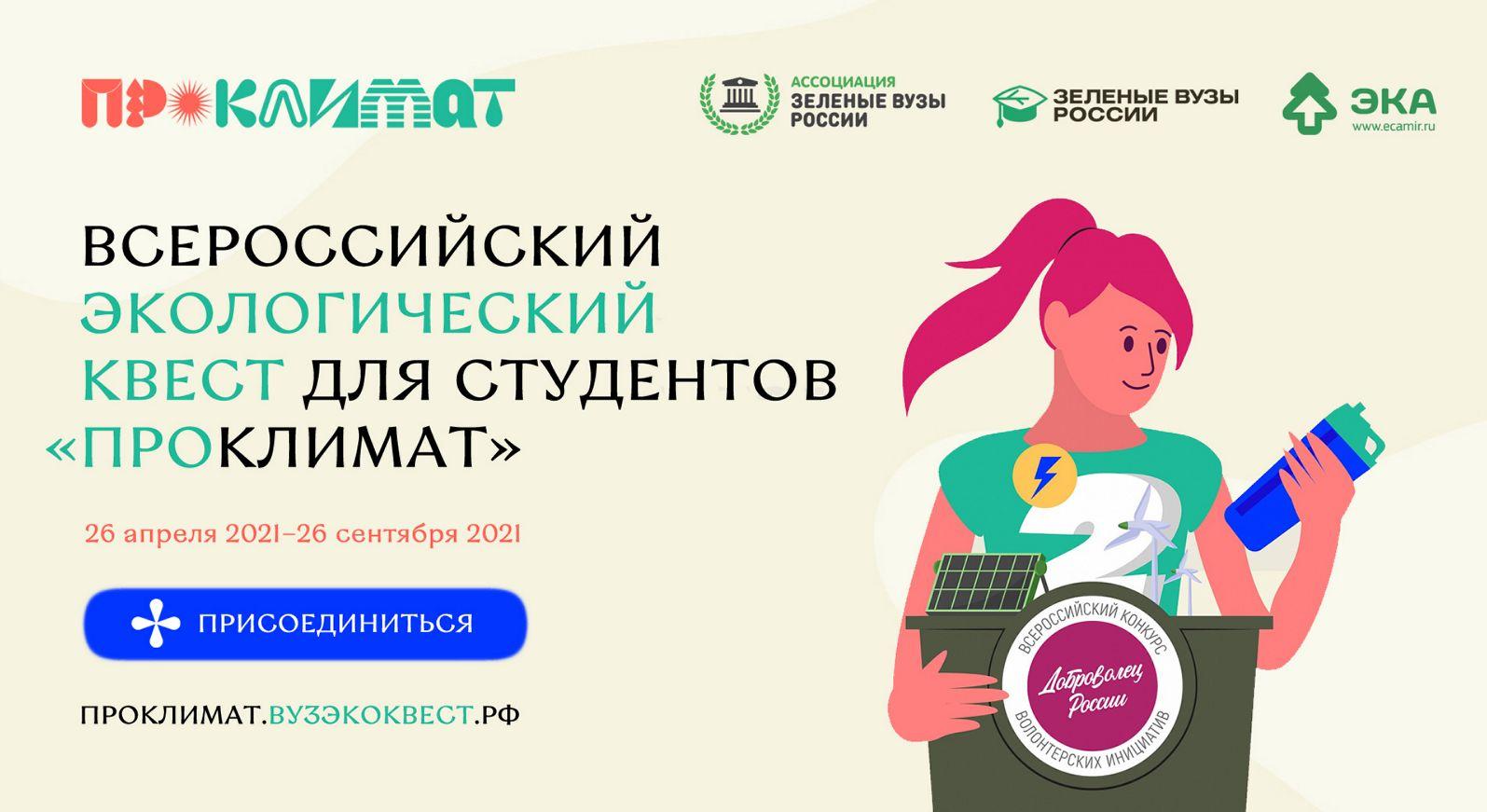 Ярославские студенты могут принять участие во всероссийском квесте «ПроКлимат»
