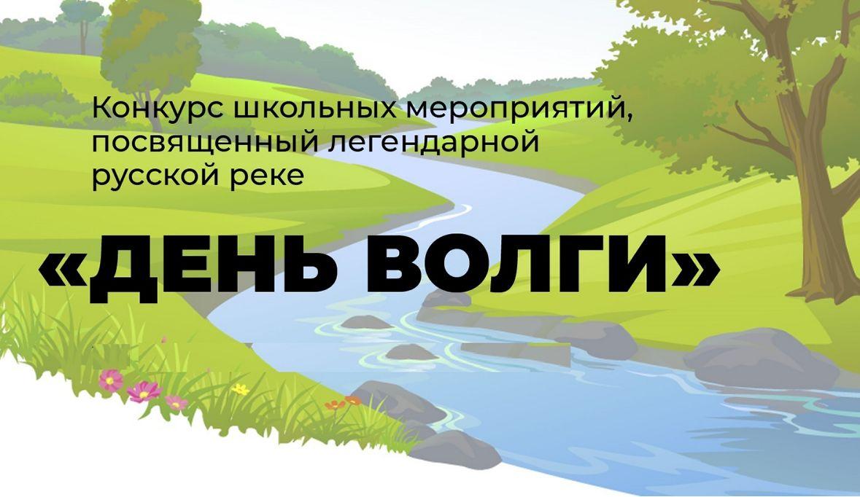 В Ярославле устроят забег за чистоту Волги