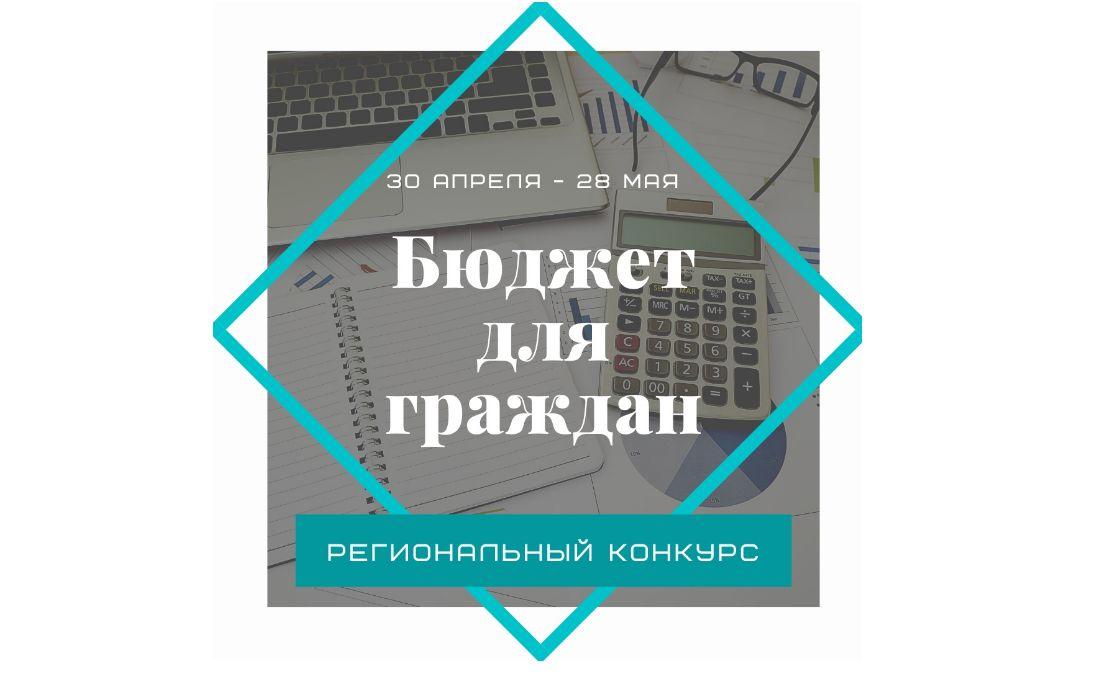 Ярославцев приглашают принять участие в конкурсе «Бюджет для граждан»