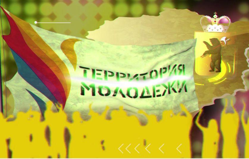 Программа «Территория молодежи» от 25.10.2020