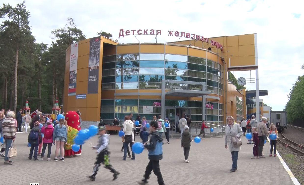 На детской железной дороге в Ярославле прошел праздник для ребят из многодетных и малообеспеченных семей