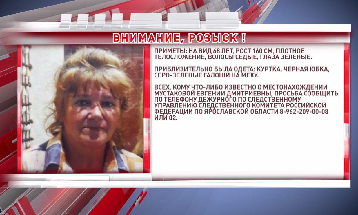 В Ярославле ищут 68-летнюю женщину, которая может нуждаться в помощи врачей