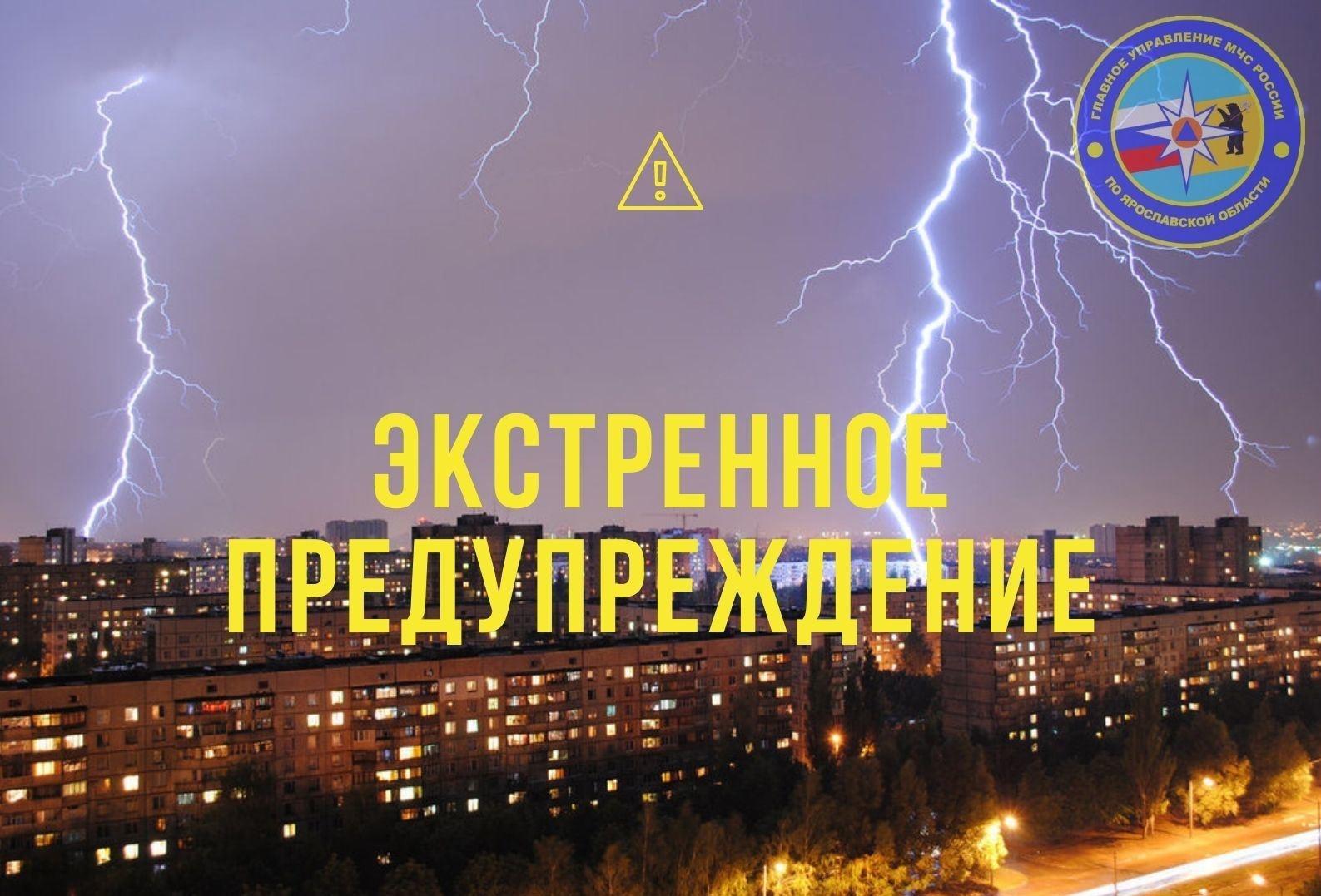 МЧС предупредило о грозах в Ярославле и области во вторник