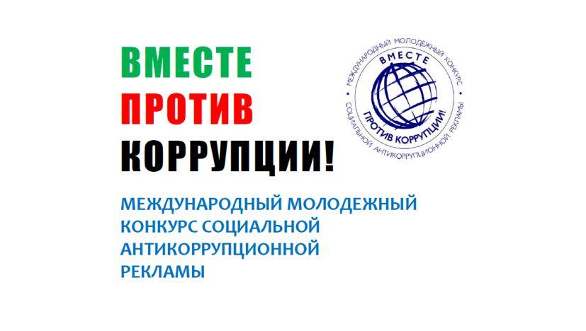 Ярославцы могут принять участие в конкурсе роликов и плакатов «Вместе против коррупции!»