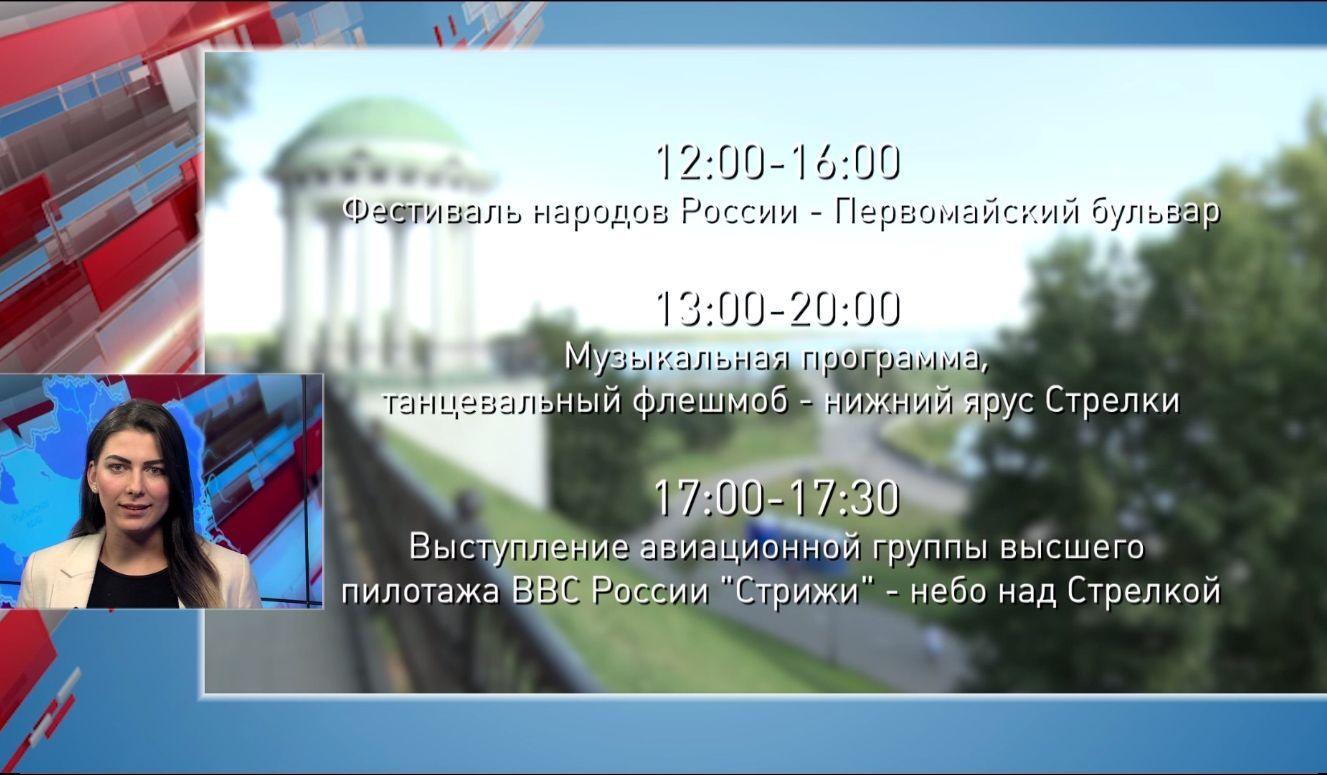 Пролет истребителей, выставка ретро-машин и концерты: как отметят День России в Ярославской области