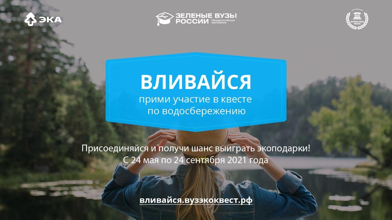 Ярославцы могут принять участие во всероссийском студенческом квесте по водосбережению