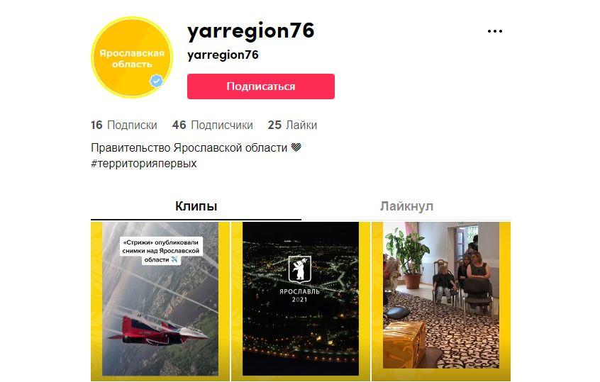 У правительства Ярославской области появился аккаунт в TikTok