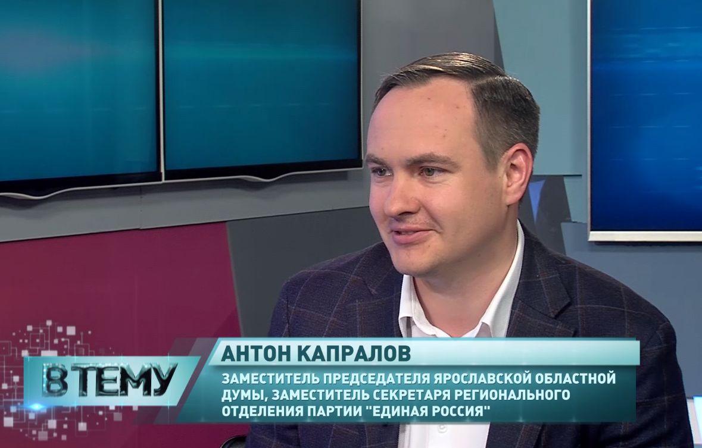 «В тему»: Антон Капралов - о достижениях партии «Единая Россия» за последние годы