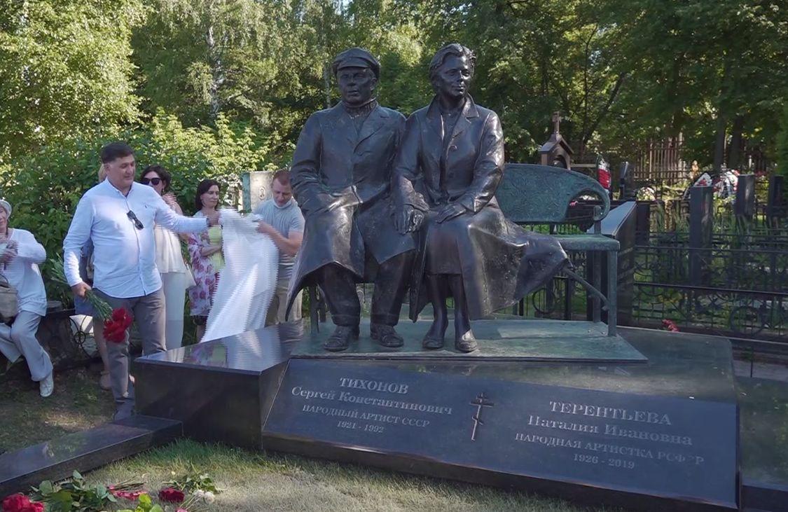В Ярославле открыли памятник народным артистам Сергею Тихонову и Наталье Тереньтевой