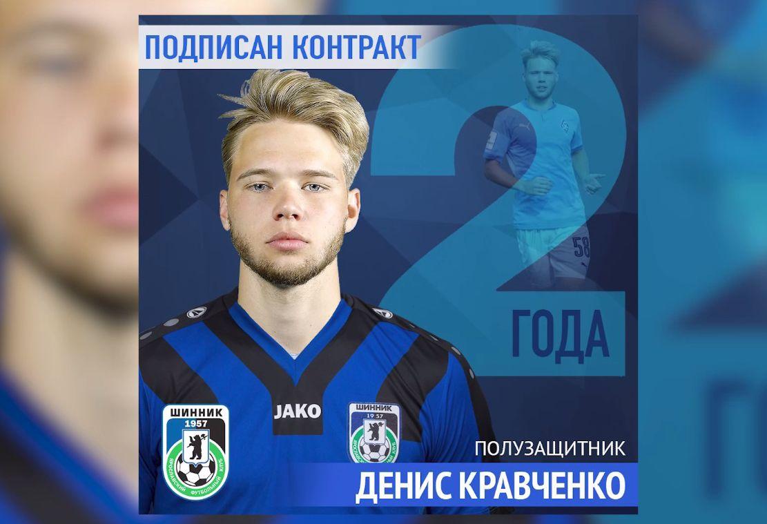 «Шинник» подписал контракт с новым полузащитником