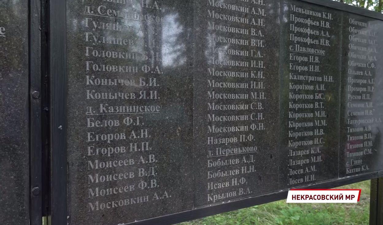 В Ярославской области благоустроили мемориал участникам Великой Отечественной войны