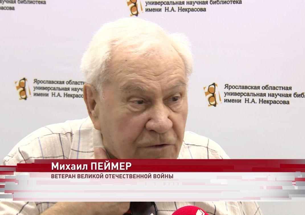Ярославский ветеран Михаил Пеймер рассказал, как встретил первый день войны