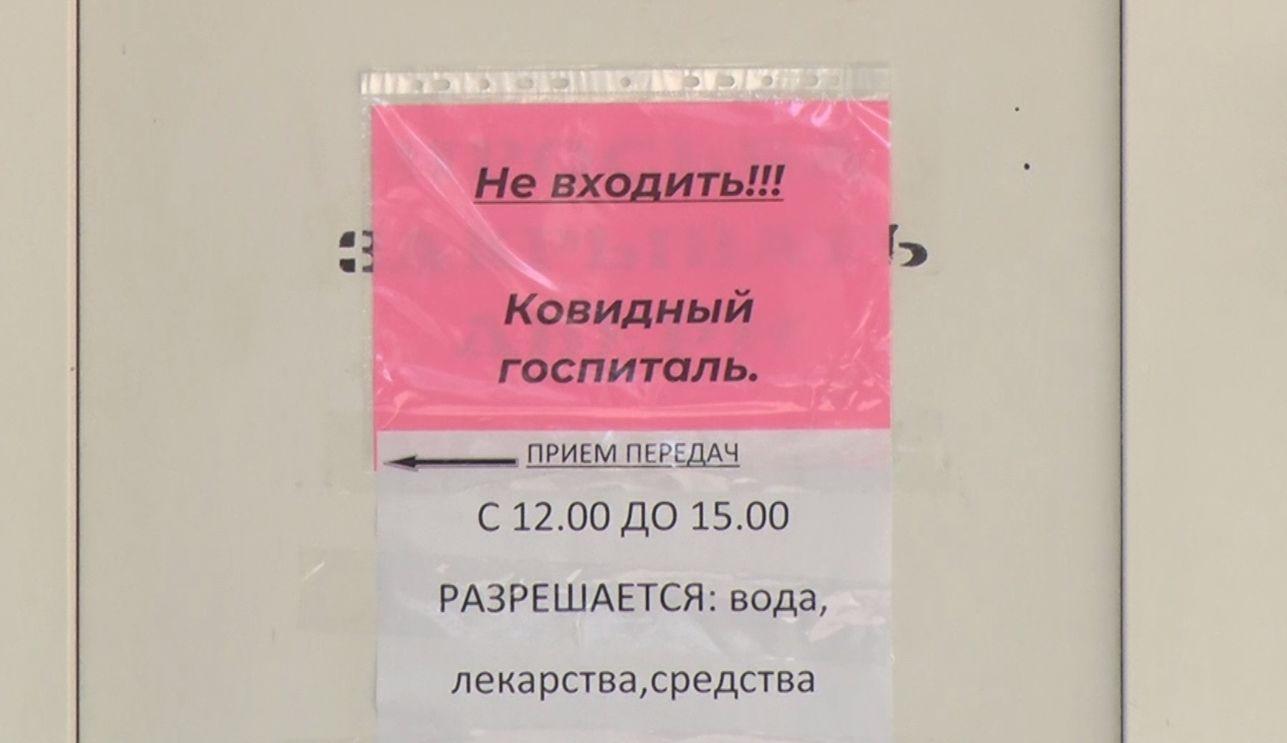Красная зона переполнена: в больнице №9 Ярославля развернули две сотни коек для пациентов с коронавирусом