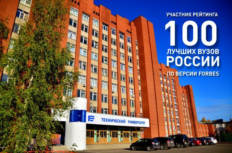 Ярославский вуз вошел в число лучших в России по версии Forbes