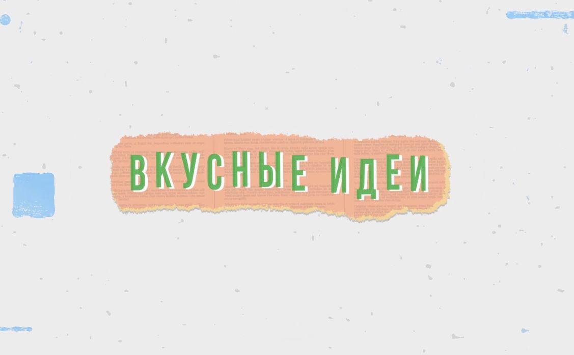 Утреннее шоу «Овсянка» от 29.06.21: рецепт пирога из слоеного теста и финансовая рубрика