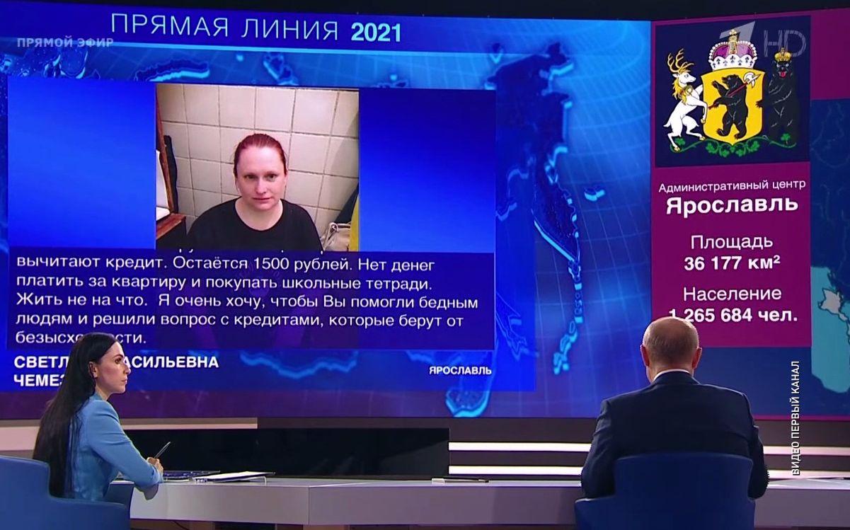 Владимир Путин ответил на вопрос ярославны на прямой линии