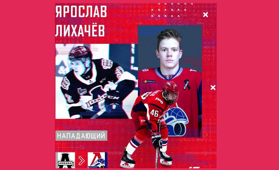 В «Локомотив» из Северной Америки вернулся нападающий