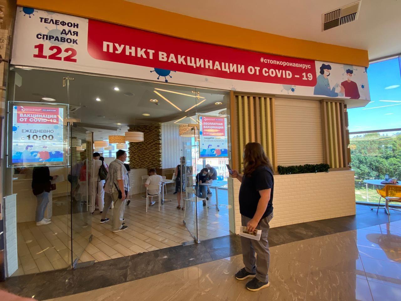 В Ярославле в ТРЦ «Аура» открыли пункт вакцинации от коронавируса
