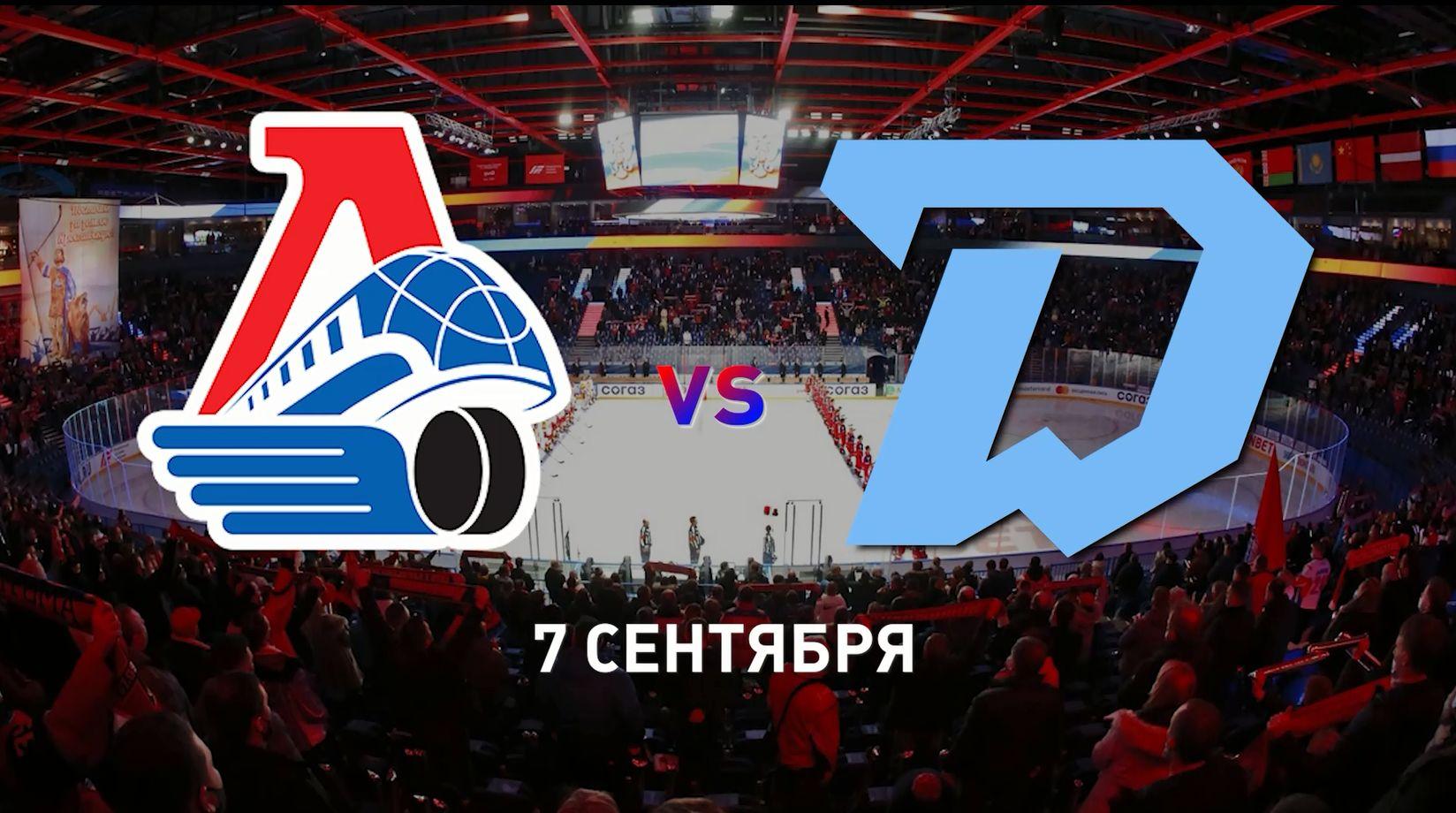Стал известен календарь игр «Локомотива: с кем чаще всего будет играть ярославская команда