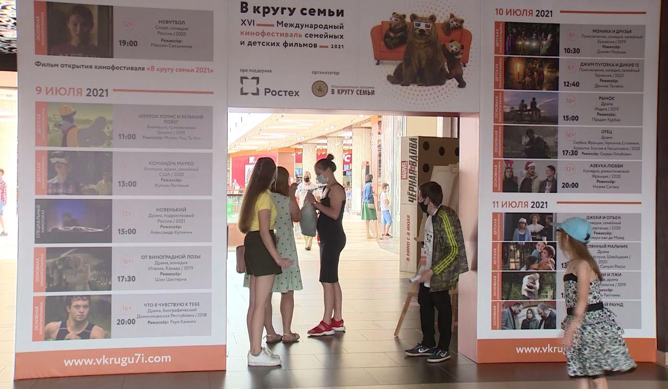 На фестивале семейного кино в Ярославской области показали фильмы более чем из 20 стран мира