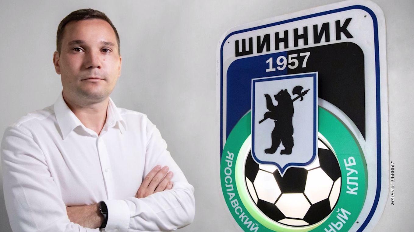 В ярославском «Шиннике» - новый гендиректор