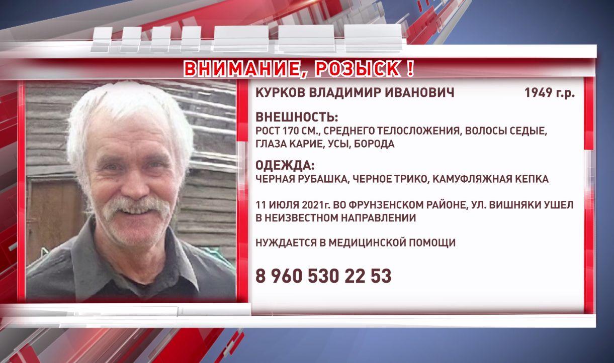 В Ярославской области ищут 72-летнего пенсионера, нуждающегося в медицинской помощи