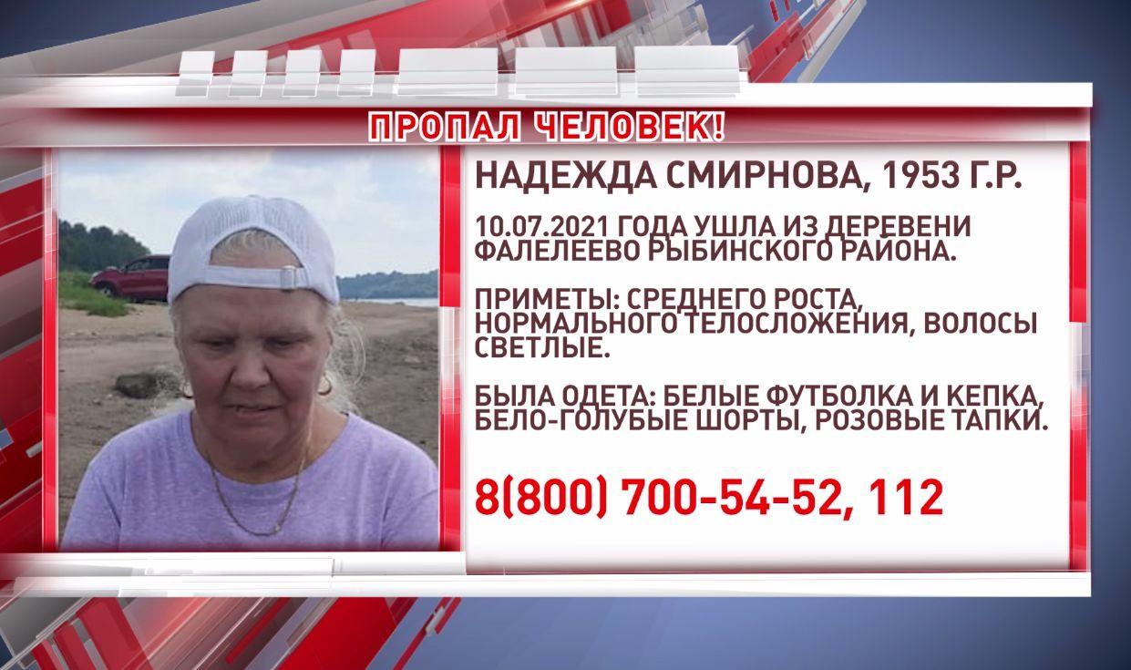 В Ярославской области разыскивают 67-летнюю пенсионерку