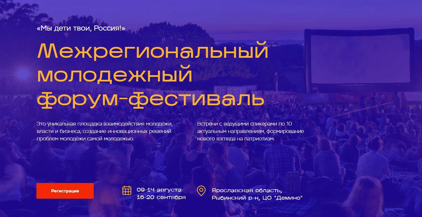 В августе в Ярославской области состоится межрегиональный молодежный форум
