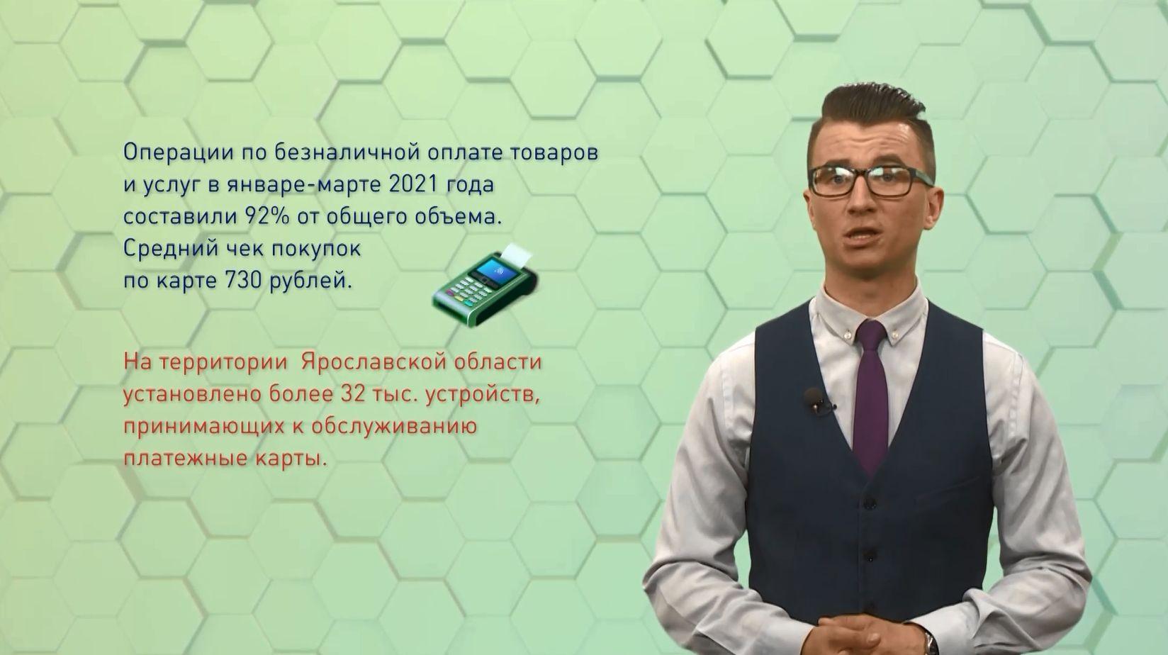 Рубрика «Безопасные финансы» в передаче «Овсянка». Россияне стали меньше снимать наличных