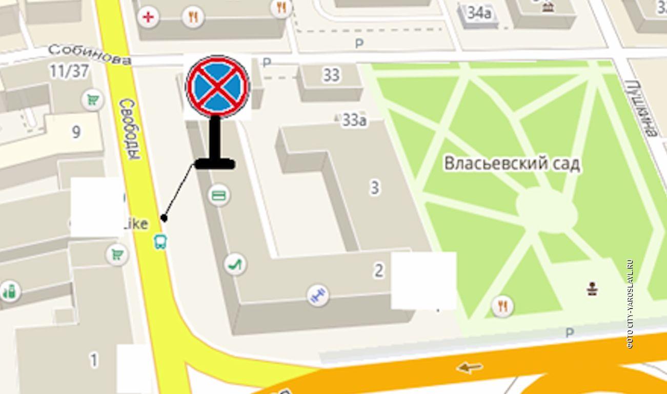 На улице Свободы в центре Ярославля запретят парковку