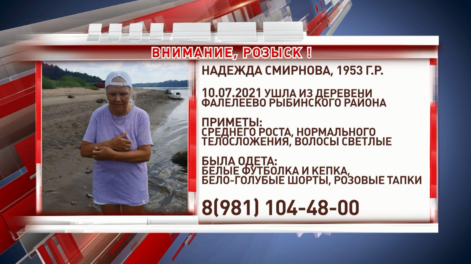 В Рыбинском районе разыскивают Надежду Смирнову