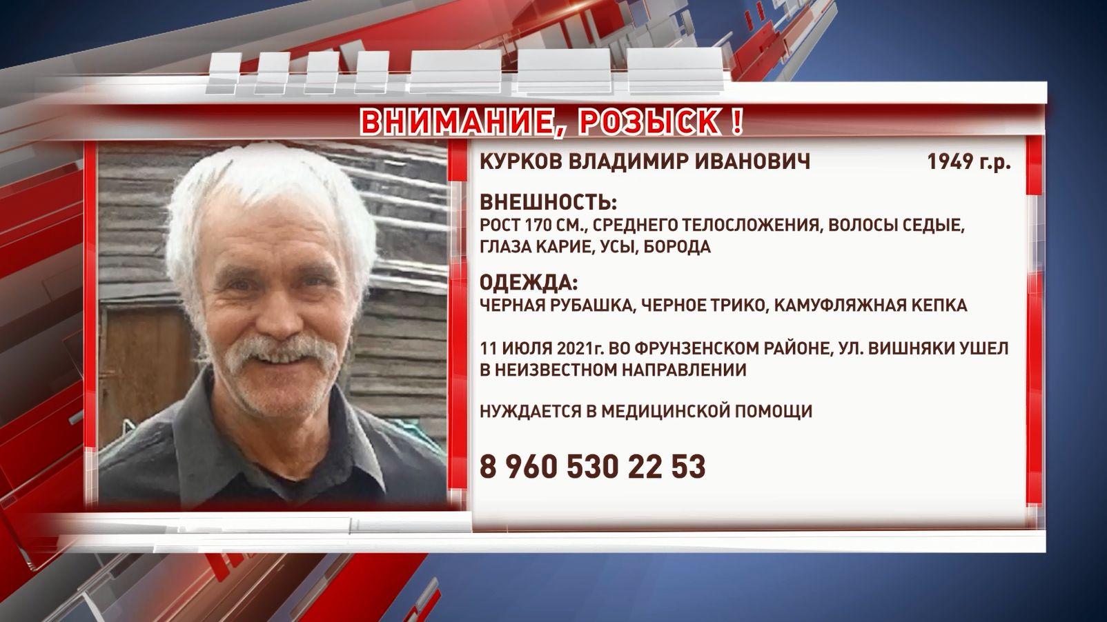 В Ярославле пропал 72-летний пенсионер