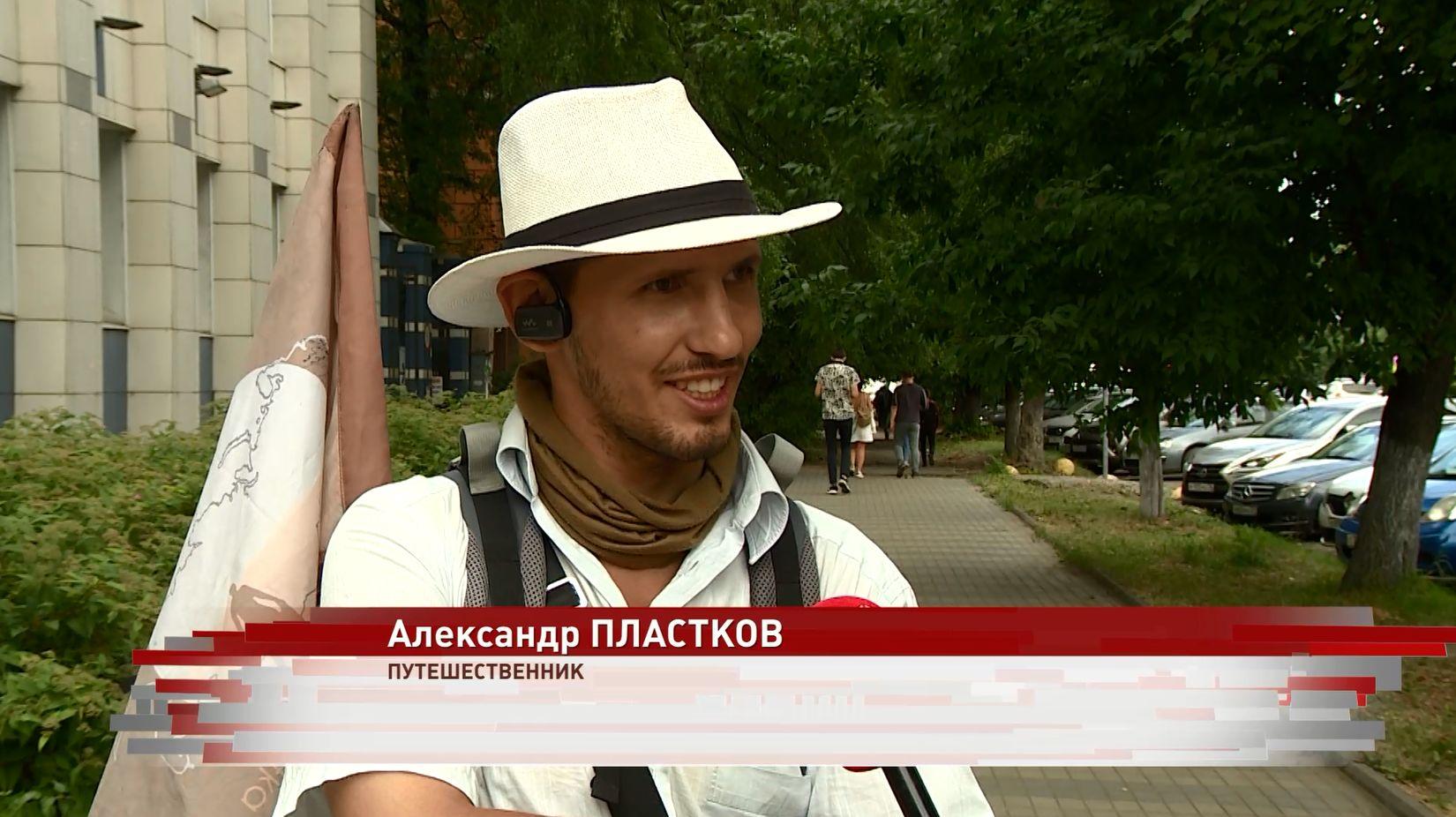 Необычный путешественник Александр Пластков добрался до Ярославля