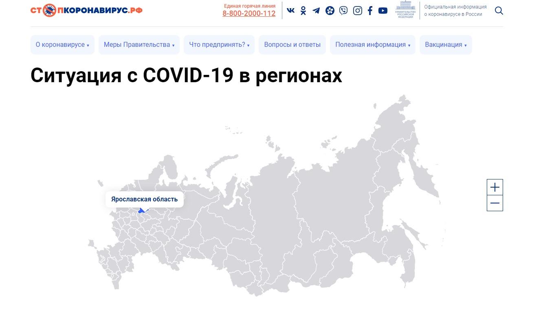 Информацию об ограничениях в связи с COVID-19 жители области могут узнать через интерактивную карту