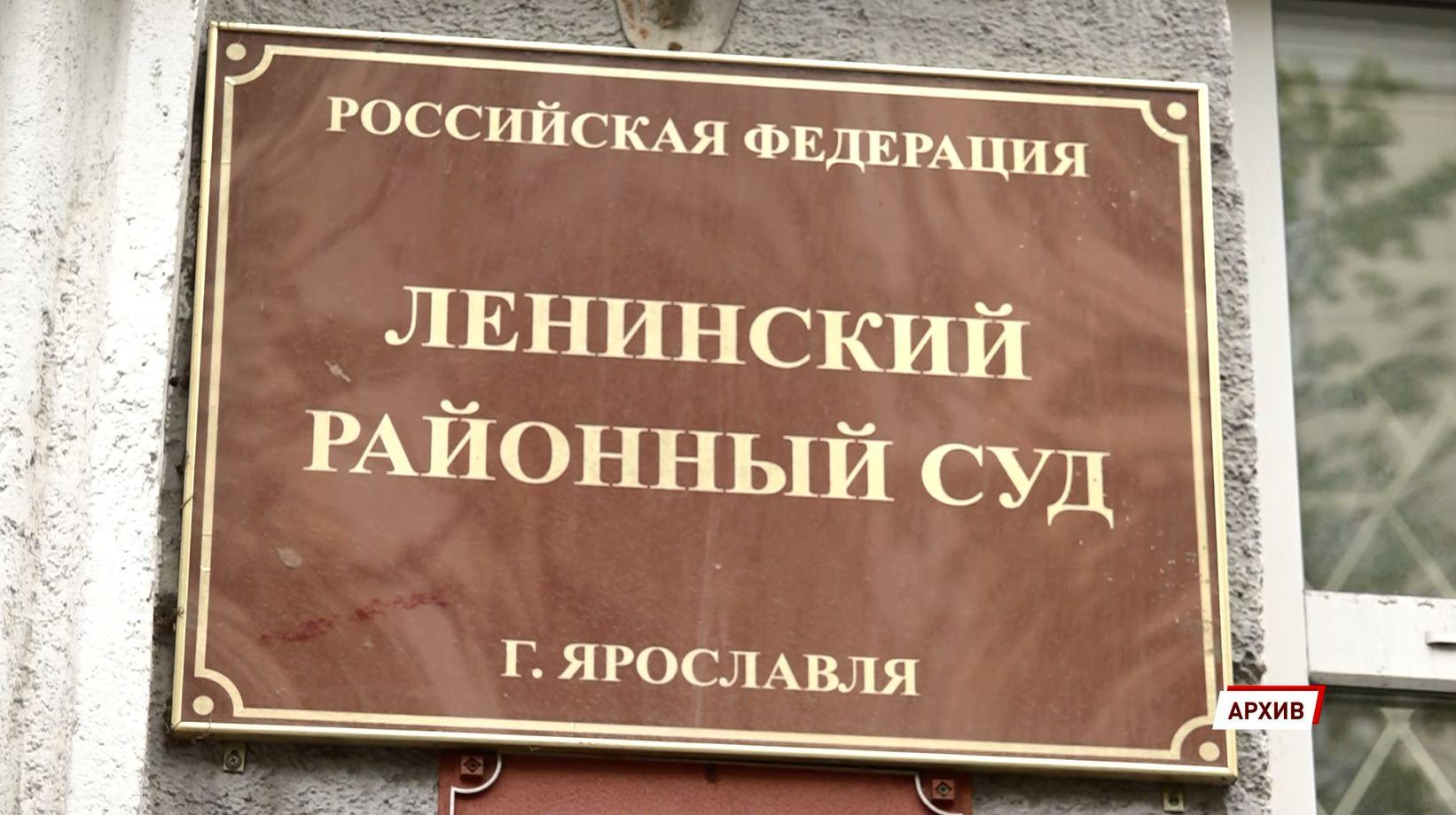 Дело ярославской мошенницы направлено в суд – общая сумма «наживы» 54 миллиона рублей
