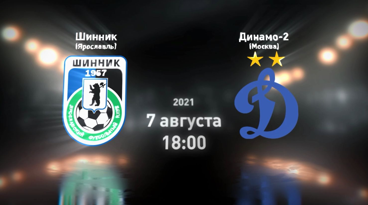 Семейные выходные 7 августа: в Рыбинске – День города, в Ярославле – футбол!