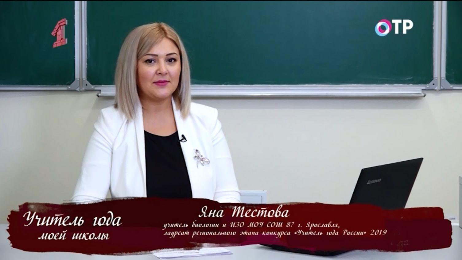 Учитель биологии из Ярославля прошла конкурсный отбор на участие в первом Всероссийском Форуме классных руководителей