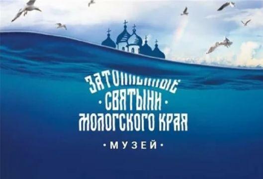 Музей «Затопленные святыни Мологского края» в Рыбинске станет новой точкой туристического притяжения