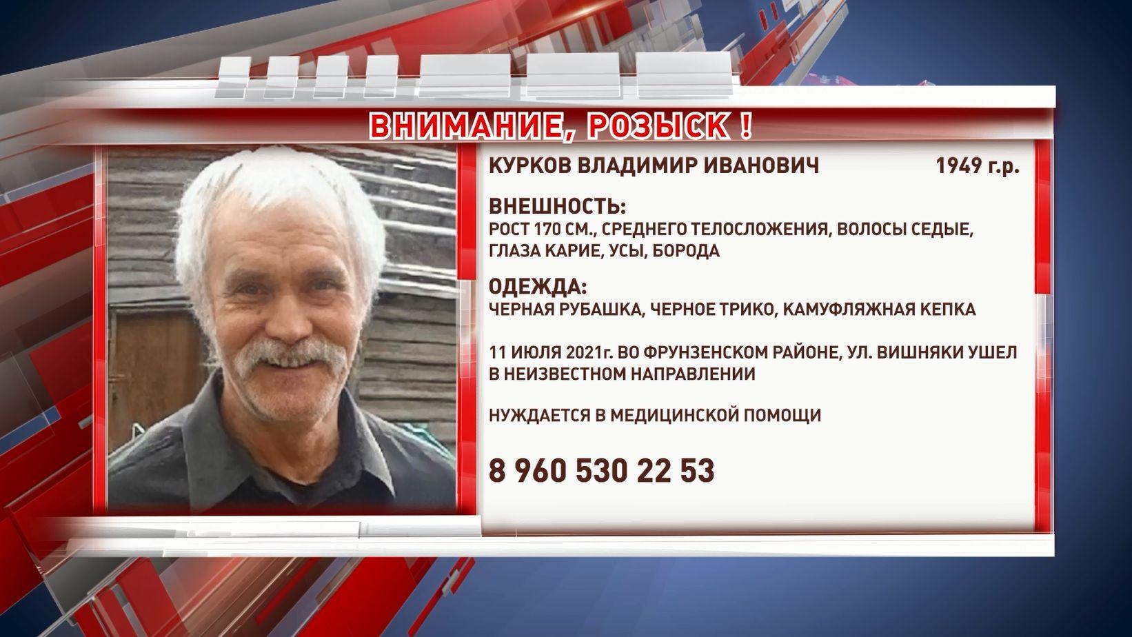 Внимание, розыск - пропал 72-летний Курков Владимир Иванович