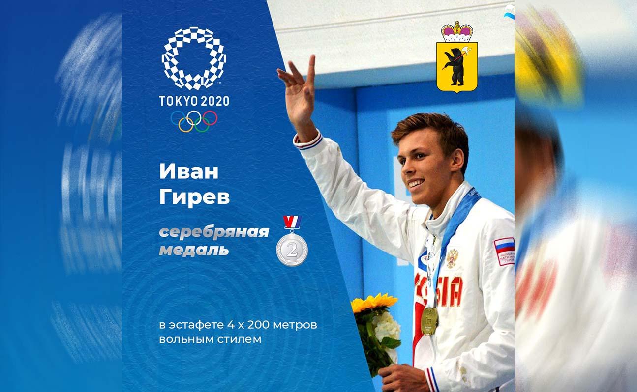 Анастасия Галашина и Иван Гирев удостоены медали ордена «За заслуги перед Отечеством» 1 степени.