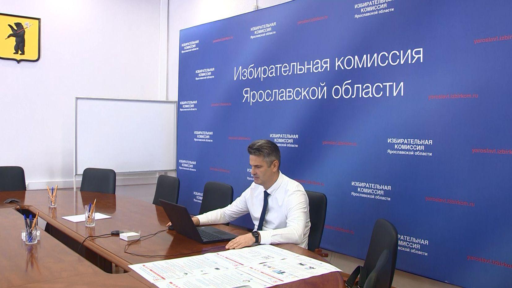 В Ярославской области началось обучение участковых избирательных комиссий