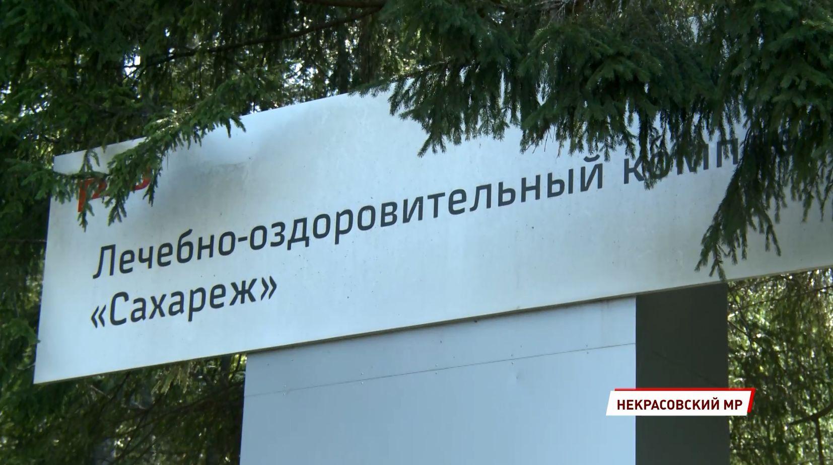 Массовая проверка в детском лагере «Сахареж» Ярославской области