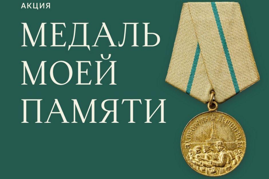 Ярославцы могут принять участие в акции «Медаль моей памяти»