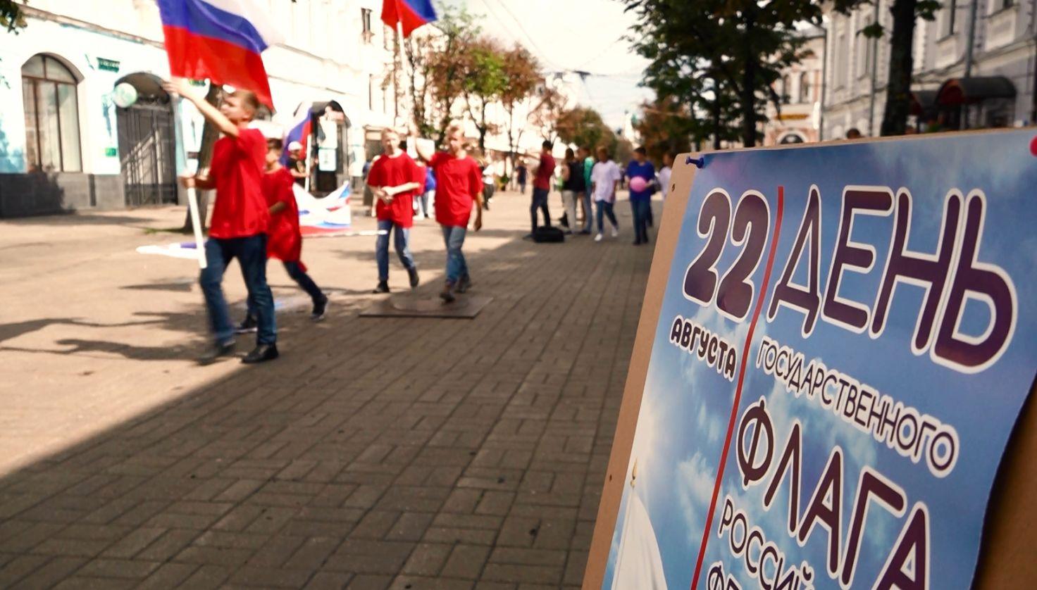 Поздравляем ярославцев и гостей города с Днём государственного флага Российской Федерации