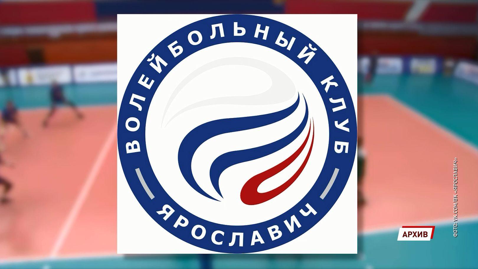 Волейбольный клуб «Ярославич» сменил логотип