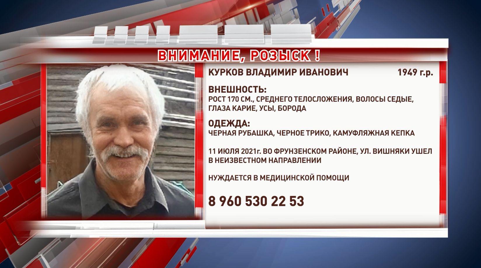 В Ярославле разыскивают 72-летнего Куркова Владимира Ивановича