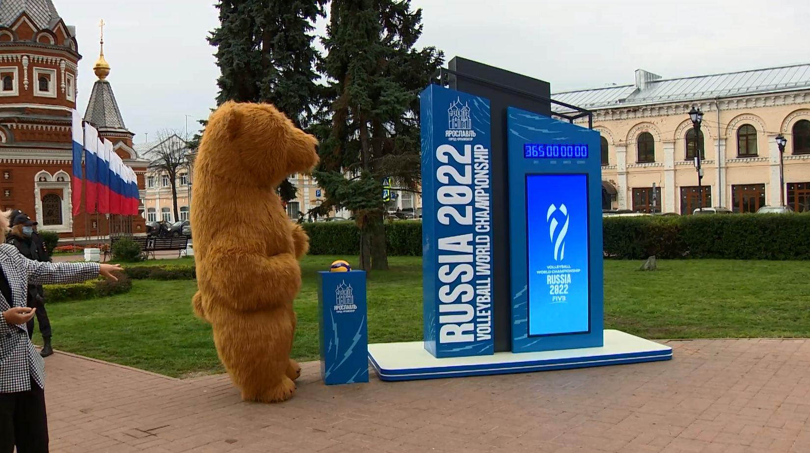 В Ярославле запустили обратный отсчет до Чемпионата мира по волейболу 2022