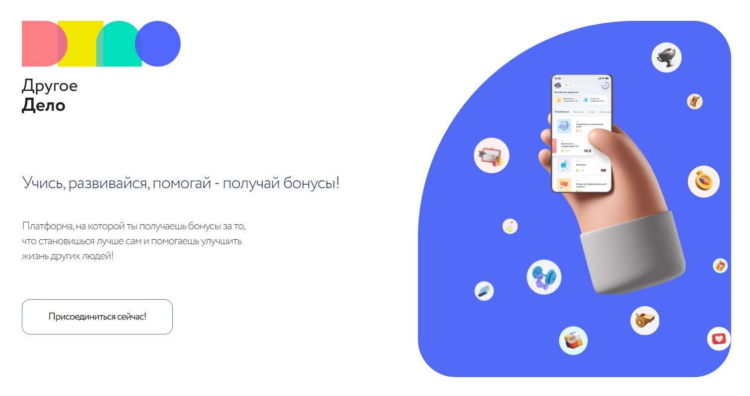 Ярославцы присоединяются к участниками новой образовательной платформы «Другое дело»